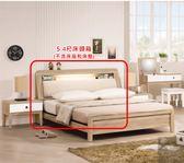 《凱耀家居》金美5.4尺床頭箱 103-305-4