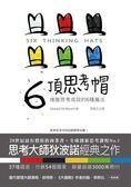(二手書)6頂思考帽:增進思考成效的6種魔法