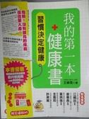 【書寶二手書T3/養生_ZJU】我的第一本健康書:習慣決定健康_王禎煜