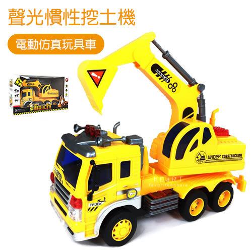 聲光音效慣性挖土機 兒童玩具 工程車 挖土機玩具 怪手玩具