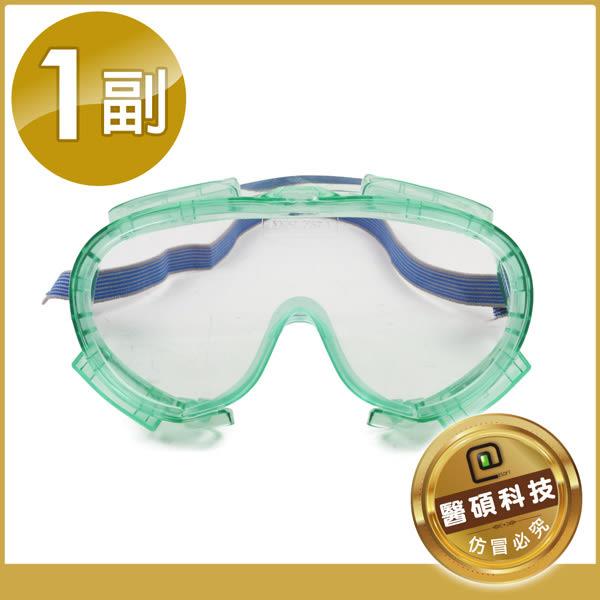 ☆醫碩科技☆【SG-155】台灣製暢銷 外銷型 透氣安全型 防霧護目鏡戶外工作 防風防塵防霧