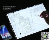 A3A4A2拷貝台LED臨摹台透光板漫畫透光箱書法素描工具發光透寫台 摩可美家