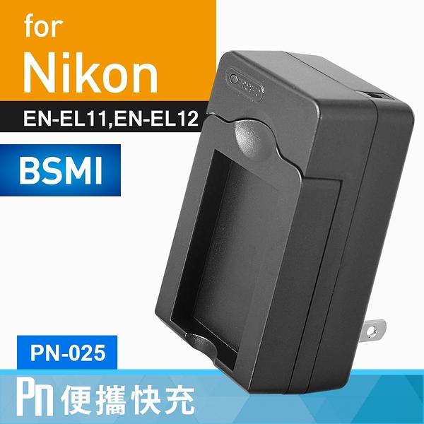 Kamera Nikon EN-EL12 高效充電器 PN 保固1年 S6000 S6100 S6150 S6200 S6300 S8000 S8100 S8200 S9100 S9200 ENEL12