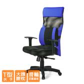 GXG 高背美臀 電腦椅 (T字扶手/大腰枕)TW-171 EA#訂購備註顏色