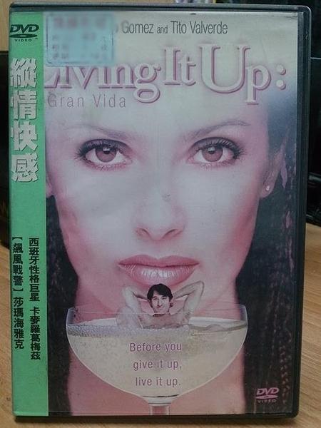 挖寶二手片-Y105-030-正版DVD-電影【縱情快感】-莎瑪海雅克 卡麥羅葛梅茲(直購價)