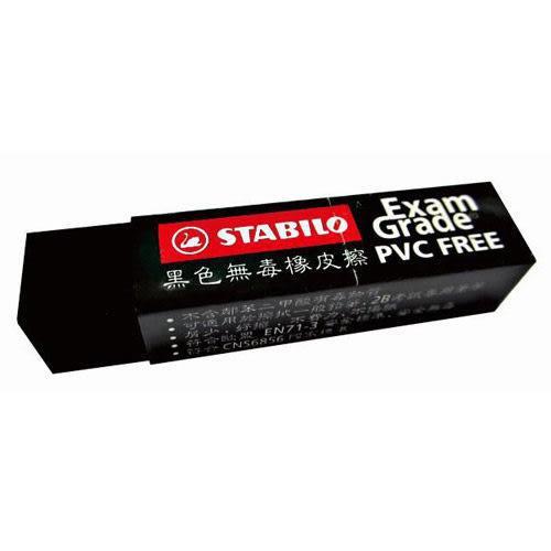 ※亮點OA文具館※ 德國天鵝 STABILO 1191RN 環保橡皮擦/塑膠擦 (長條型)