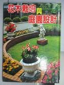 【書寶二手書T4/建築_PMB】花木栽培與庭園設計