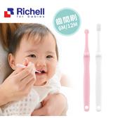 日本Richell利其爾齒間刷 6M/12M 寶寶牙刷