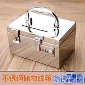 小號密碼箱收納盒裝錢盒不銹鋼存錢箱帶鎖箱子鐵盒【英賽德3C數碼館】