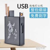 打火機煙盒 香菸煙盒打火機20支裝一體充電點煙器裝煙盒超薄便攜創意個性【全館九折】