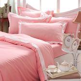 義大利La Belle《美學素雅》單人被套床包組-甜粉