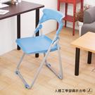 人體工學塑鋼折合椅【JL精品工坊】折合椅...
