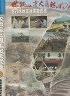 二手書R2YB 91年12月《南投縣文化資產叢書(92) 921大地震三週年紀念