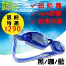 專業游泳泳鏡~超防水/抗uv/防霧~戲水游泳必備蛙鏡~藍色