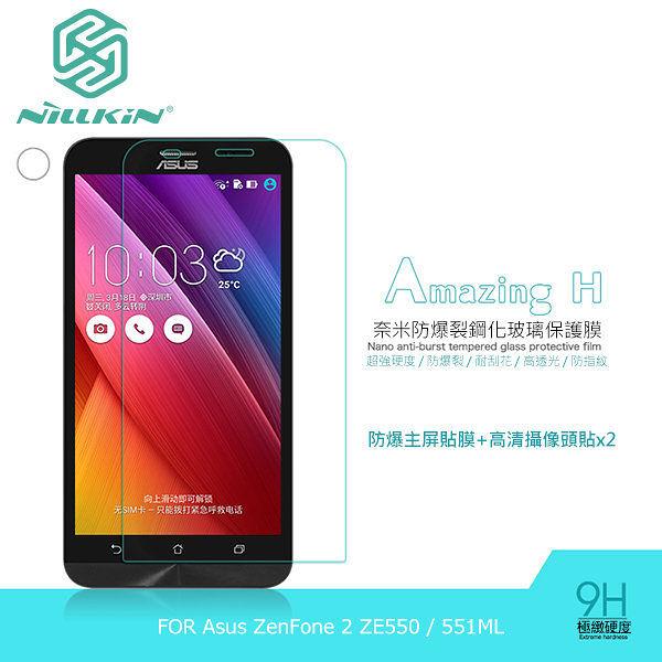 晶豪泰 分期0利率 NILLKIN Asus ZenFone 2 ZE550ML 5.5吋 Amazing H 防爆鋼化玻璃貼