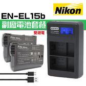 【電池套餐】Nikon EN-EL15B ENEL15B 副鋰+充電器 2鋰雙充 USB 液晶雙槽充電器(C2-003)