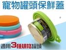 寵物罐頭保鮮蓋 3種口徑可用 矽膠蓋 杯蓋 萬用蓋 食品級硅膠 罐頭保鮮 保鮮膜 防漏 矽膠保鮮蓋