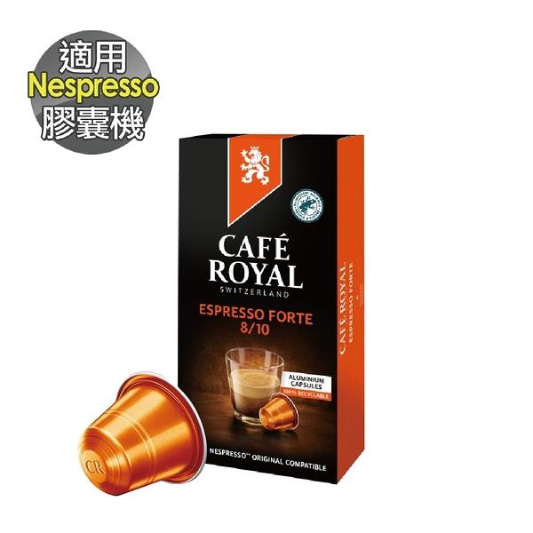Nespresso 膠囊機相容 Café Royal 芮耀咖啡 Espresso Forte 濃縮馥特 咖啡膠囊 (CR-NS03)