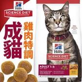 【培菓寵物48H出貨】美國Hills新希爾思》成貓雞肉特調食譜-4kg