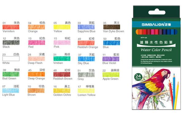 現貨+預購 雄獅 WTP-24A 24色水性彩色鉛筆(紙盒) 祕密花園/曼陀羅/紓壓/著色