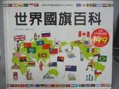 【書寶二手書T1/百科全書_WFV】世界國旗百科_風車編輯群