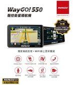 PAPAGO WAYGO 550【贈32G+筆+手機車架】5吋 WIFI 聲控 衛星導航