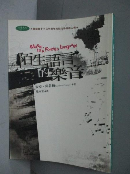 【書寶二手書T9/翻譯小說_MOP】陌生語言的樂音_安卓‧庫魯梅