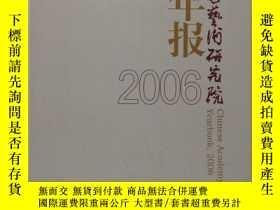 二手書博民逛書店罕見中國藝術研究院年報2006Y24162 王能憲 主編 文化藝