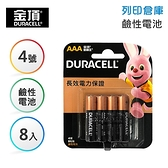 Duracell金頂 4號 鹼性電池 8入