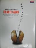 【書寶二手書T1/科學_KPN】隱藏的邏輯-掌握群眾行為的不敗公式_布侃南 , 葉偉文