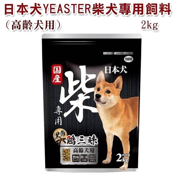 ◆MIX米克斯◆日本犬YEASTER柴犬專用飼料2KG(高齡犬)黑帶.雞三昧-為柴犬量身打造的專屬配方