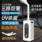 加濕器大容量大霧量噴消毒液UV殺菌蔬菜水果食物保鮮客廳用  【全館免運】