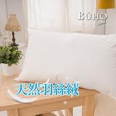 【BUHO】精選優質純天然羽絲絨枕(白色-2入/組)白色-2入
