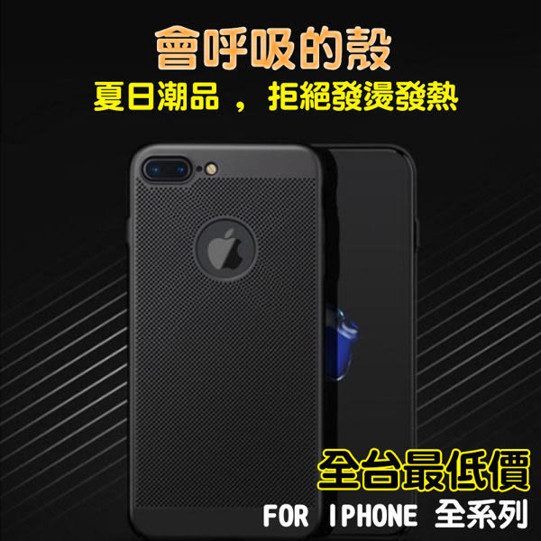 oppo r9s plus a57 a59 a77 超薄 手機殼 鏤空 散熱 網孔 磨砂 硬殼 簡約 手機套