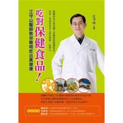 吃對保健食品(江守山醫師教你聰明吃出真健康)
