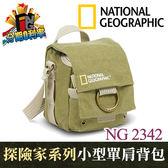 【24期0利率】國家地理 NG 2342 National Geographic 探險家系列微單眼數位相機包