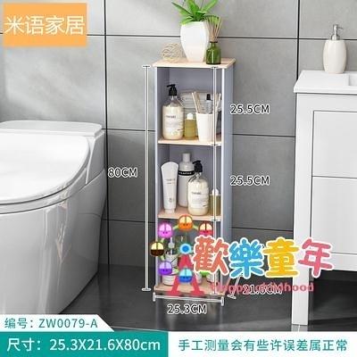 馬桶邊櫃 衛生間置物櫃落地式防水夾縫置物架浴室馬桶邊櫃廁所儲物收納櫃子T