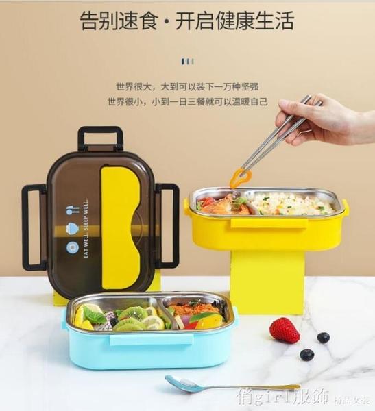 一人用不銹鋼專用飯盒學生材質上班族女便當盒食堂打飯保溫餐盒帶 中秋節好禮