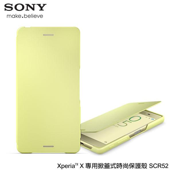 ◇Sony Xperia X F5121 SCR52 原廠 側掀式時尚保護皮套/側翻皮套/保護殼/手機套/手機殼/神腦公司貨