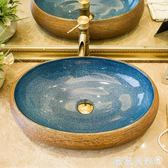 台上盆 歐式陶瓷大號洗臉盆浴室藝術面盆台上盆橢圓形復古美式洗手盆家用 MKS 微微家飾