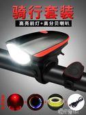 自行車燈車前燈山地車夜騎燈騎行裝備強光手電筒充電喇叭單車配件   交換禮物