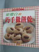 【書寶二手書T4/餐飲_HJU】梁瓊白的巧手做餅乾_梁瓊白