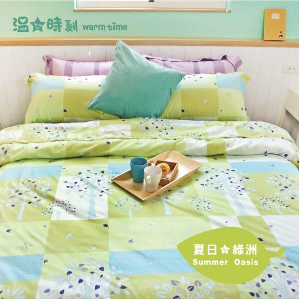 床包 / 單人含枕套 - 100%精梳棉【夏日綠洲 】溫馨時刻1/3