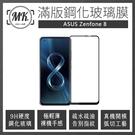 【MK馬克】Zenfone 8 (ZS590KS) 全滿版9H鋼化玻璃保護貼 鋼化膜 玻璃貼 玻璃膜 滿版膜 黑色