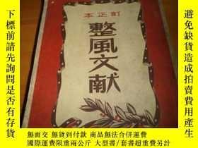 二手書博民逛書店罕見整風文獻(訂正本)華南印Y12727 新華書店發行 出版19
