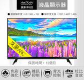 液晶顯示器 32N 瑞軒科技 電視 遊戲 追劇 電影 色彩 杜比 音效 無雜訊 影像
