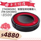 THOMSON 智慧型掃地機器人(TM-SAV20DS)