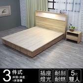 IHouse-山田日式插座燈光房間三件(床頭+床底+床頭櫃)-雙人5尺雪松