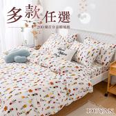 100%精梳棉雙人床包被套四件組-多款任選 台灣製