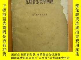 二手書博民逛書店罕見《蘇聯音樂美學問題》Y14328 尤·克列姆遼夫 上海文藝出
